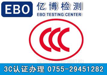 3C认证编码查询