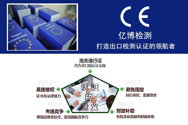 多媒体一体机CE认证办理标准及流程