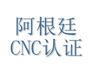 阿根廷CNC认证