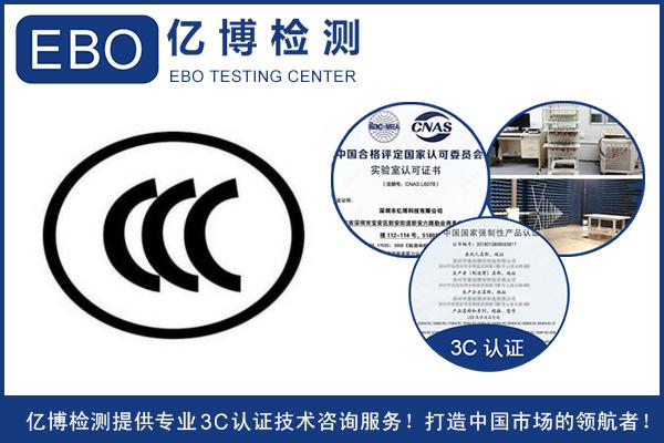 电动童车3C认证