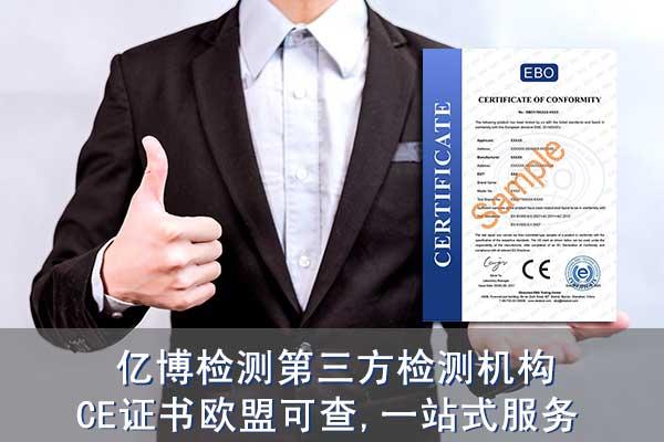 电蚊拍CE认证